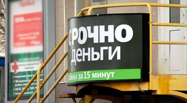 Не предпринимая попыток получить кредит в банке, россияне идут за займом в МФО