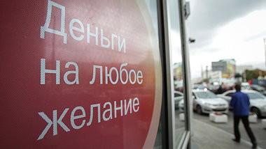 Эксперты компании «Мигомденьги» выяснили: россияне стали чаще обращаться в МФО