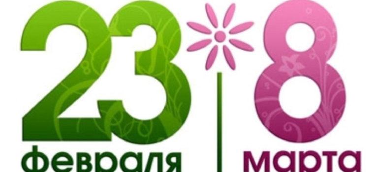 8-е марта и 23-е февраля – к какому празднику было оформлено больше онлайн займов?