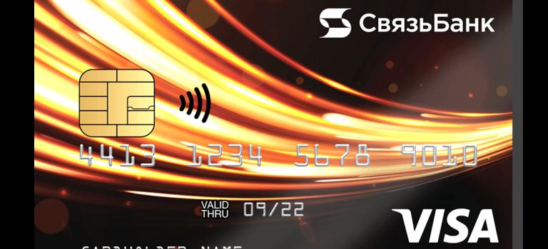 Кредитная карта «Связь-Банк»