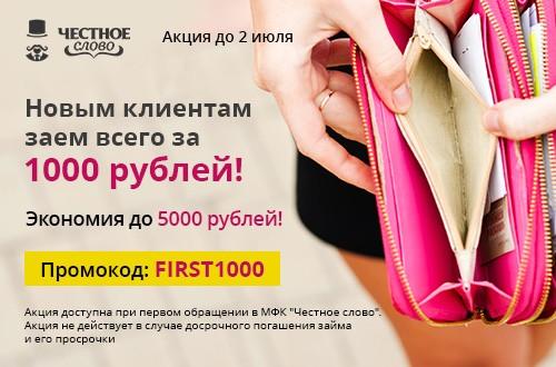 «Честное слово» – акция для новых клиентов