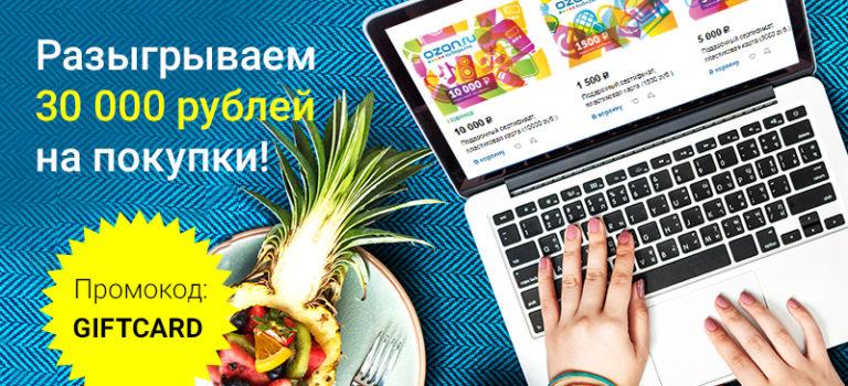 «Честное слово» дарит сертификат на 10000 рублей для покупки в OZON.ru