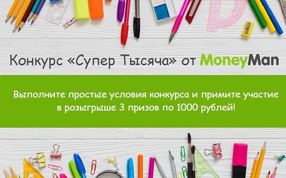 Конкурс «Супер Тысяча» в социальных сетях ВКонтакте и Одноклассники с призами!
