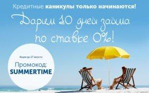 Кредитные каникулы от МФК «Честное слово»