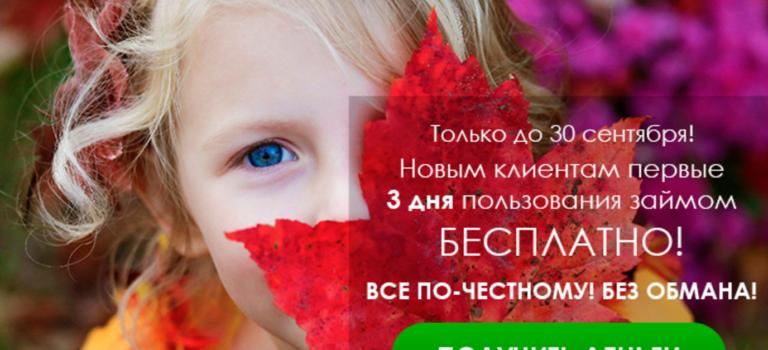 «Три бесплатных дня» от «Турбозайм»