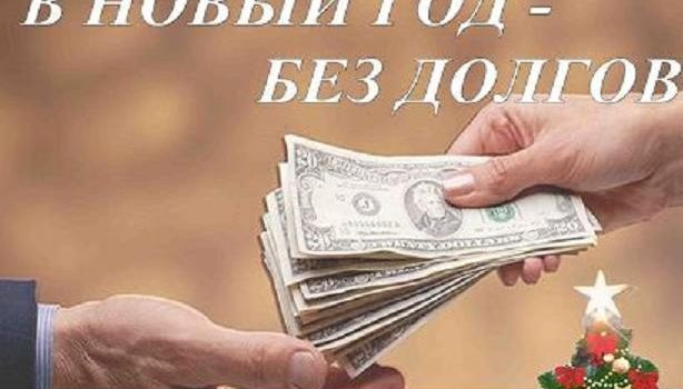 Новогоднее прощение долгов