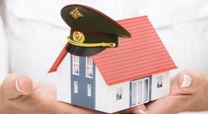 Жилищный заем для военнослужащих