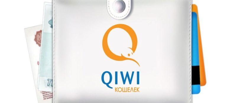 Быстрые деньги на Qiwi кошелек