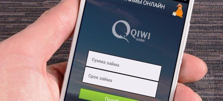 Займ на QIWI – мгновенное решение финансовых проблем