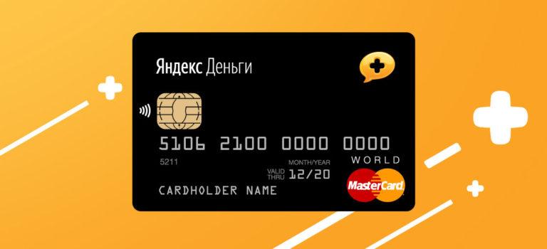 Обзор виртуальной карты от Яндекс Денег