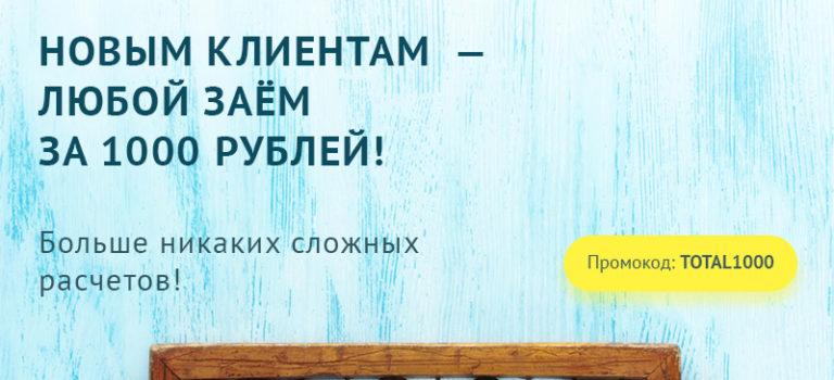 Акция «Первый займ лишь за 1000 рублей!»