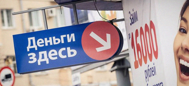Жители России все чаще предпочитают сотрудничество с МФО