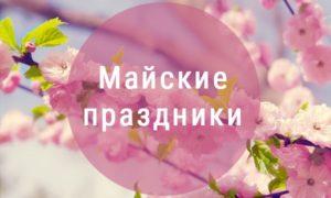 займ на майские праздники