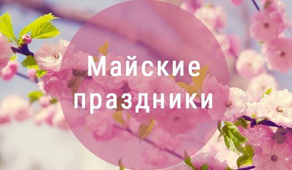 Где взять займ на майские праздники