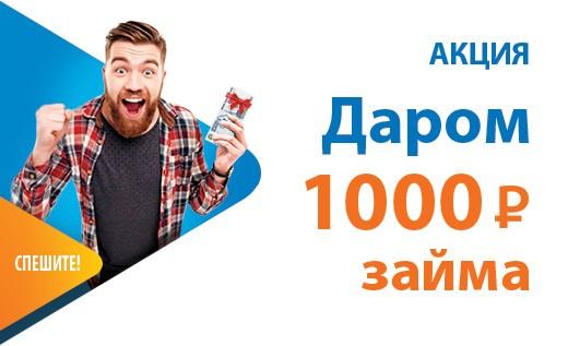 Онлайн-сервис «Быстроденьги» подарит своим заемщикам 1000 рублей