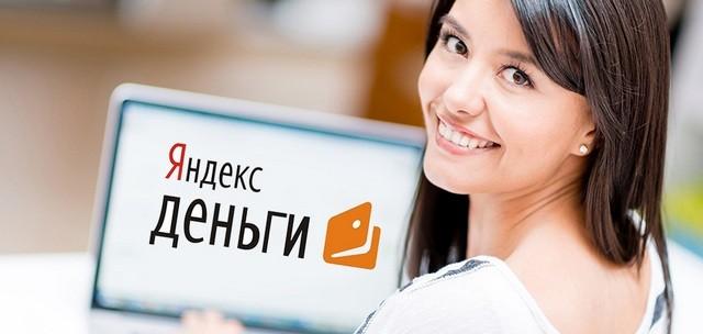 Микрозайм на Яндекс Деньги – простой способ финансирования в сети