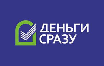 Акции от МФК «Деньги Сразу»