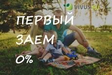 Vivus подарит всем новичкам микрозайм на 10 суток бесплатно