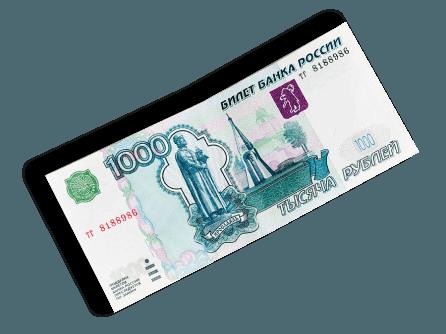 Только сегодня — займы за 1000 рублей!