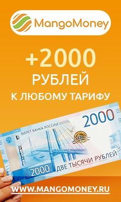 2000 рублей к тарифу