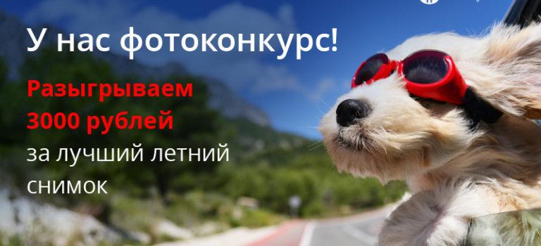 Летний фотоконкурс – отдыхай и выигрывай 1000 рублей!