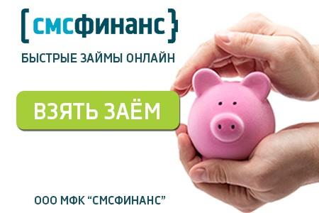 СМСФинанс раздает деньги каждый день