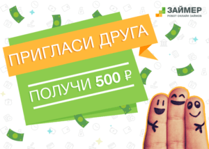 500 рублей за друга
