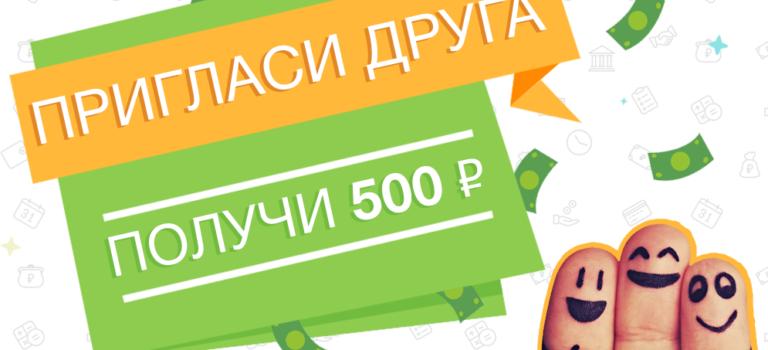 Пригласите друзей и получите 500 рублей от Займер