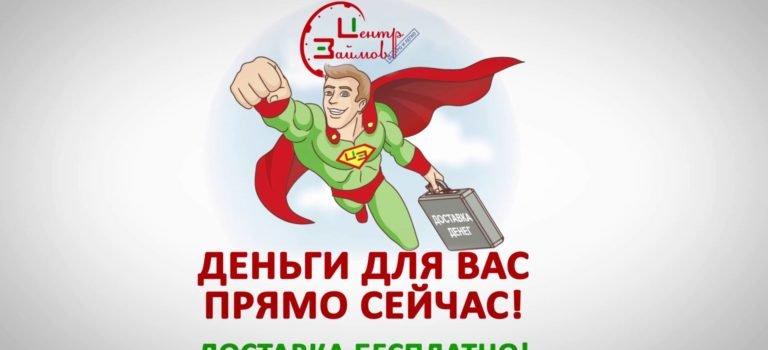 В МФО Центр Займов увеличена сумма микрозайма на 30%