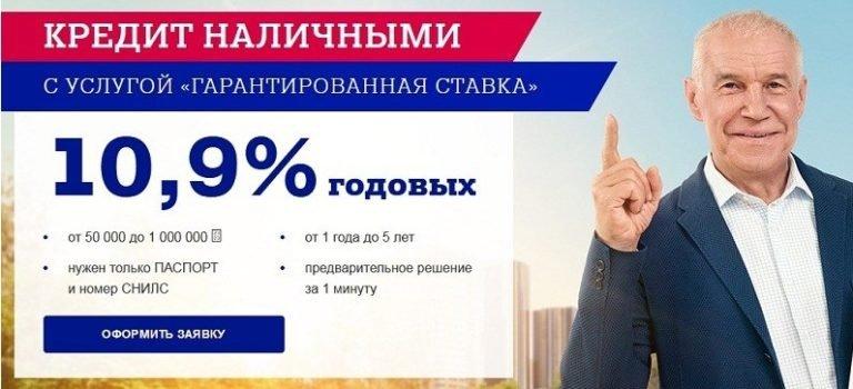 В Почта Банке снижаются ставки на потребительские кредиты