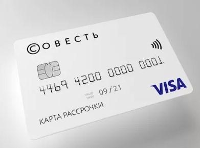 Картой рассрочки «Совесть» можно расплачиваться в любом магазине РФ