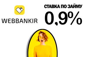 В Webbankir снова скидки на займ!