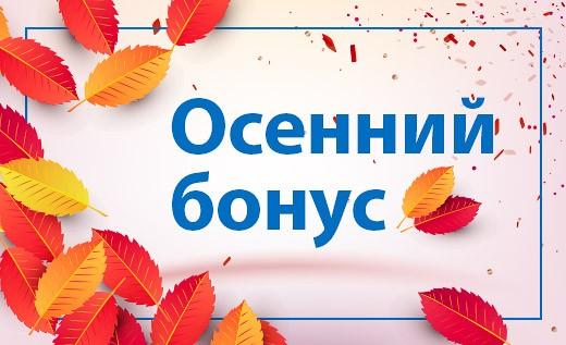 Осенняя акция от МФО «БыстроДеньги»