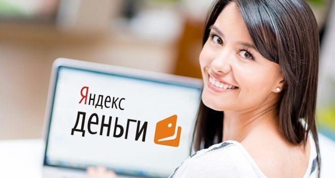 Кошелек «Яндекс Деньги» — лучший способ быстро получить заемные средства