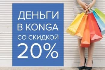 Скидки до 20% на займы в МФО Konga