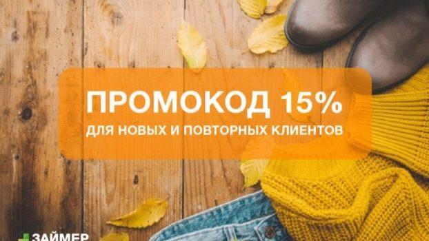 Осенняя акция от МФО «Займер»