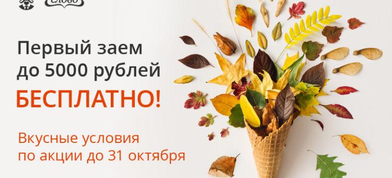 Для новых клиентов МФК Честное Слово займ до 5000 рублей бесплатно!