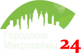 городские микрозаймы 24