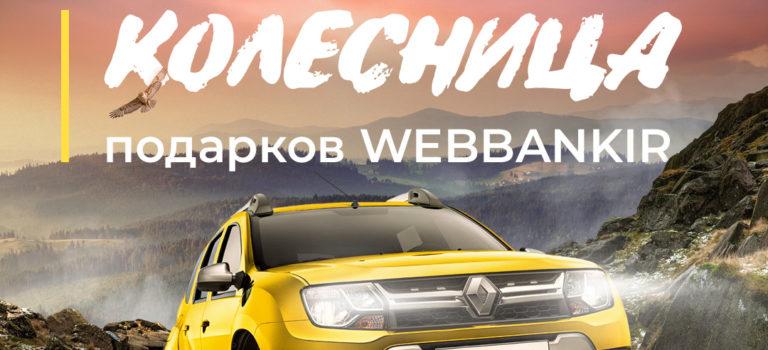 Webbankir дарит подарки: стильное авто Renault Duster и другие ценные призы