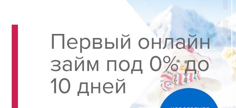 Беспроцентный первый займ в МФО JoyMoney