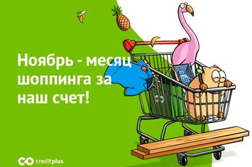 Ноябрь — время шоппинга для клиентов «CreditPlus»