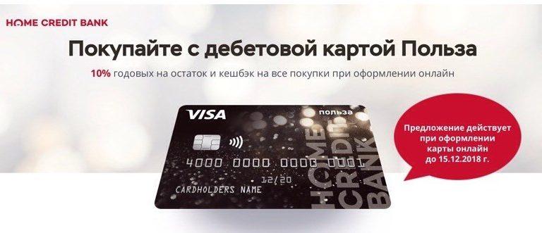 Акция по дебетовой карте «Польза» от банка «Хоум Кредит»