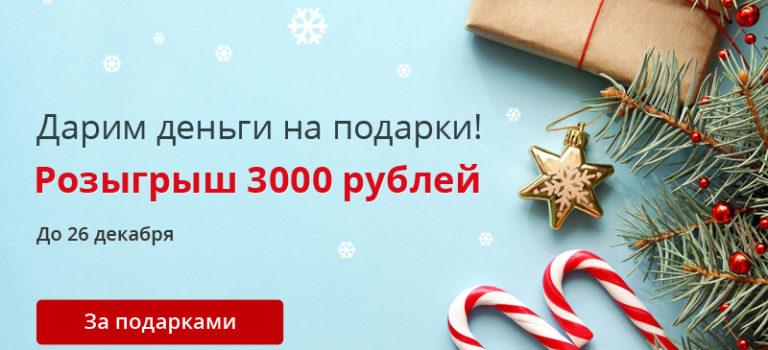 Розыгрыш денег на подарки среди подписчиков «Честное Слово»