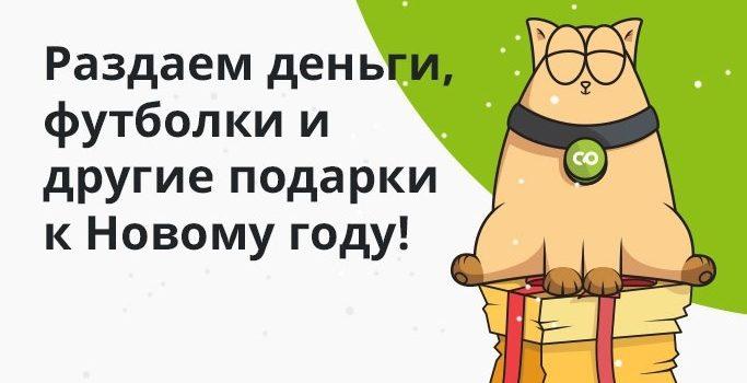 Новый зимний конкурс от МФО «CreditPlus»