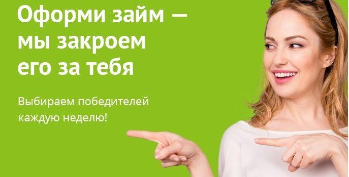 «Creditplus» возвращает конкурс «О, счастливчик» на постоянную основу