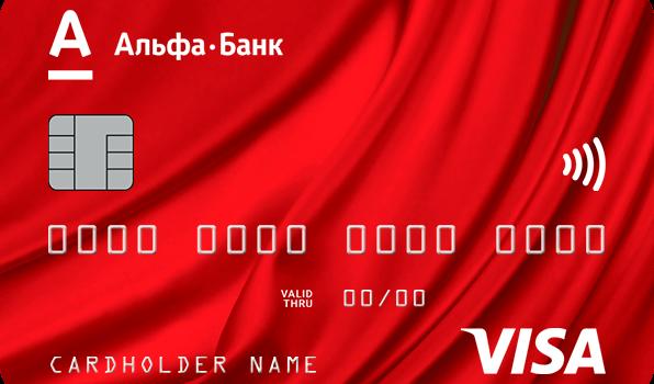 Кредитная карта почтой без визита в банк с любой кредитной историей заказать