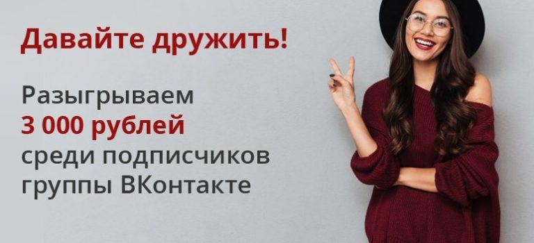 МФК «Честное Слово» разыграет 3000 рублей среди своих подписчиков