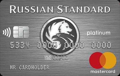 Кредитная карта Русский Стандарт «Platinum»