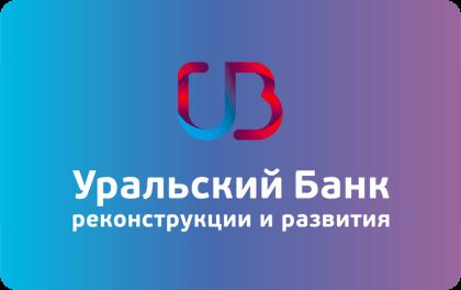Рефинансирование кредитов в УБРиР — условия и отзывы
