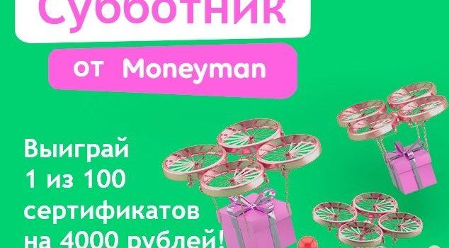 Moneyman разыграет 100 сертификатов на приобретение товаров в магазинах